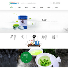 茶叶企业网站源码 dedecms绿色茶叶网站织梦模板(带手机站)