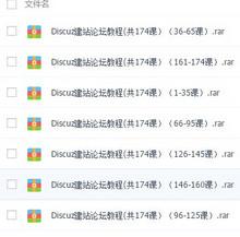 Discuz建站论坛教程(共174课)