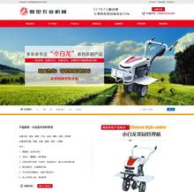 营销型微型农业机械设备类网站织梦模板(带手机端)