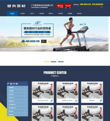 营销型健身健康科技器材类网站织梦模板带手机端