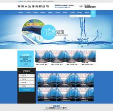 污水处理工程设备网站类织梦模板(带手机端)