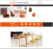 营销型办公家居家具产品类网站织梦模板(带手机端)