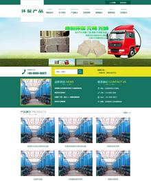 环保汽车顶棚门板设备网站类织梦模板(带手机端)