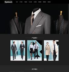 西装服饰类工作服装量身定制织梦网站源码