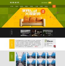 家装家具装修装饰类网站类织梦模板(带手机端)