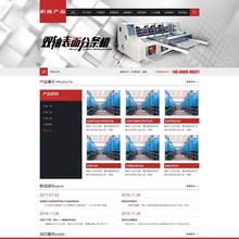 机械轴承分条机类网站类织梦模板(带手机端)