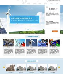 织梦发电机-机电设备类网站模板(带手机模板)
