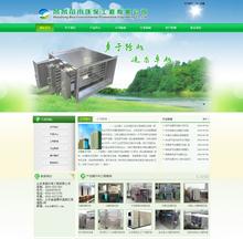 园林苗木环保类网站织梦模板带手机端