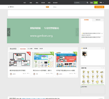 精品站长类资源模板分享网站源码