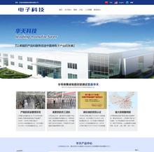 中英双语微电子科技类网站织梦模板带手机网站