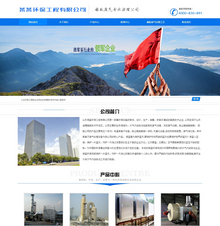 工业环保工程类企业网站织梦模板(带手机端)