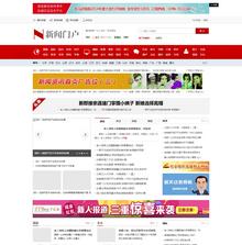 新闻在线博客地方门户资讯类网站织梦模板(带手机端)