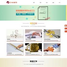 响应式自适应企业通用类网站织梦dedecms模板