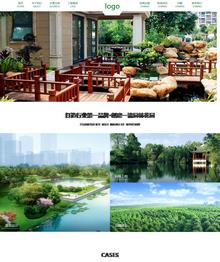 织梦绿色园林景观设计企业响应式模板(支持移动设备)