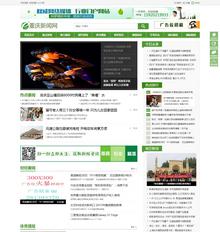 地方门户新闻资讯类网站织梦模板(带织梦原版手机端)