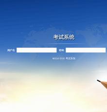 大气的考试系统后台登录页面模板PSD下载