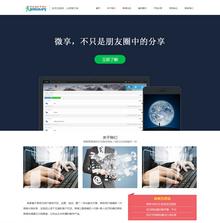 响应式自适应微信产品类微信展示类网站dedecms织梦模板