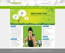 职业健康机构类网站织梦模板(带手机端)