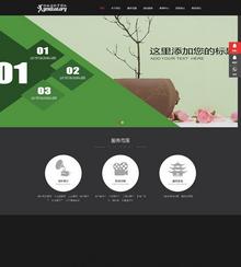 响应式影视动画文化传媒网站织梦