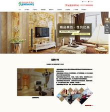 响应式中英双语家居瓷砖建材类网站织梦模板(自适应)