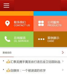 织梦dedecms最新版企业通用手机模板
