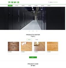 环保科技机械设备电子产品公司企业网站织梦模板(带手机站)