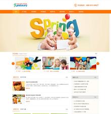 响应式英语教育培训班学校网站织