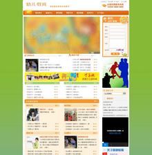 儿童幼儿园作文教育培训机构类网站织梦模板带手机端