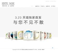 品牌化妆品类企业网站织梦模板(带手机端)