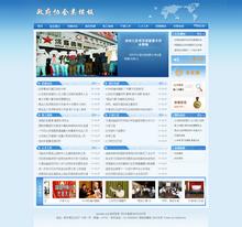 政府政务协会类织梦模板-织梦政府类网站