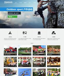 织梦dedecms高端拓展旅游服务公司网站源码