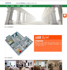 家庭家装装修装饰类企业网站dedecms模板