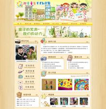 织梦dedecms幼儿园学校类网站模板(带手机端)