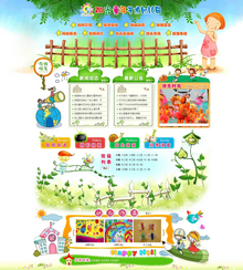 幼儿园学校培训班网站织梦模板(带手机端)