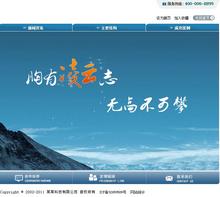 项目系统集成科技类网站织梦模板(带手机端)