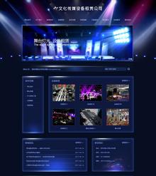 文化传媒公司网站源码-音响传媒设备租赁公司织梦模版