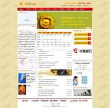 黄金期货投资公司类dedecms织梦网站源码