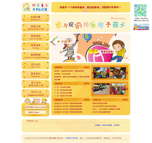 可爱小清新幼儿园学校培训网站织梦模板带手机端