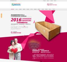 营销型沙灸养生项目加盟dedecms网站源码