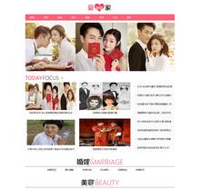 婚恋资讯网,专业婚礼风尚资讯平台网站源码