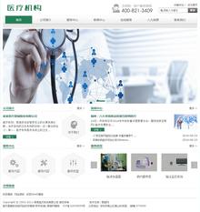 医疗器械机构类网站织梦模板(带手机端)