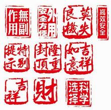 高清红色朱砂文字印章模板psd分层素材