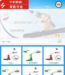 器材器械企业通用单独手机网站模