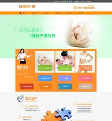 母婴护理家政服务公司类织梦网站模板(带手机端)