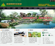 dedecms织梦景观石材类企业网站模板