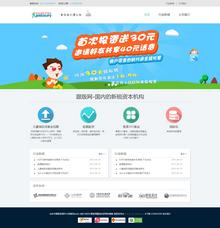 织梦HTML5金融贷款投资免费网站模板
