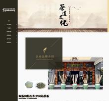 响应式茶叶茶道类网站织梦模板(自适应移动设备)