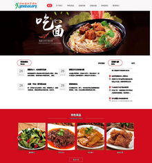 响应式牛肉捞面食品特色菜类企业网站织梦模板(自适应手机端)