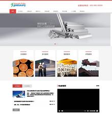 铝板铝材公司企业响应式织梦模板(dedecms自适应手机)