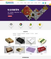 印刷广告设计 图文公司企业网站织梦模板(带手机端)